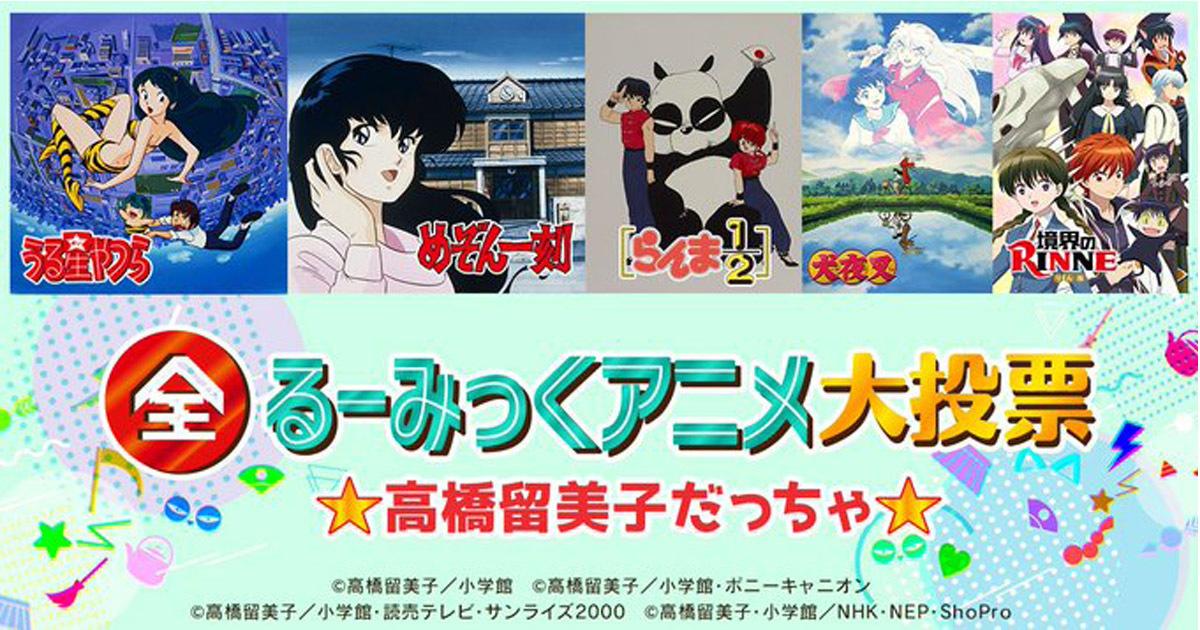 発表!全るーみっくアニメ大投票 タイトル