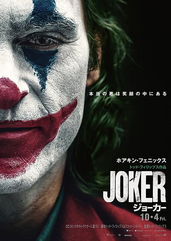 『ジョーカー』本当の悪?