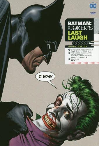 バットマンとジョーカー(コミック)