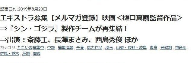『シン・ウルトラマン』エキストラ募集(地域)