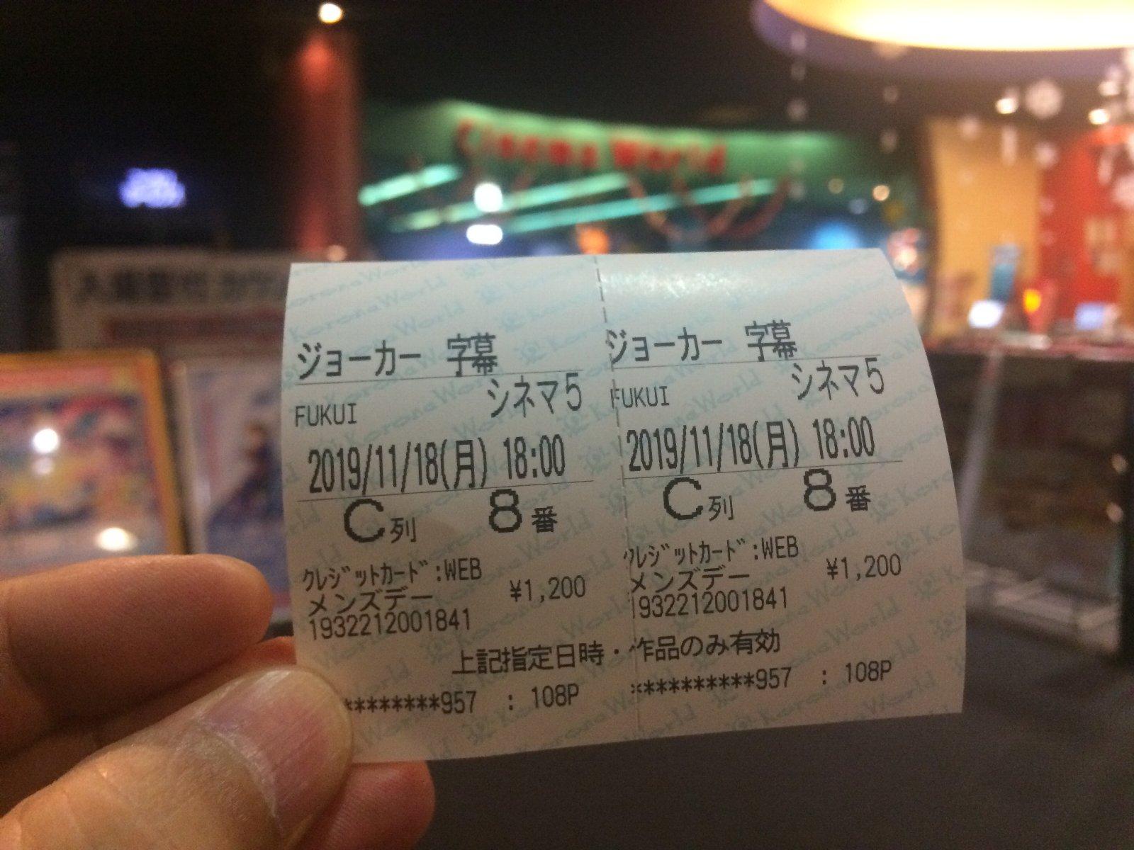 『ジョーカー』チケット