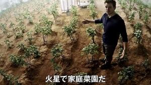 『オデッセイ』火星で家庭菜園だ