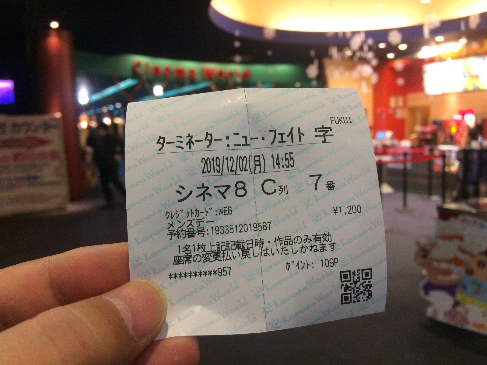 20191202 『ターミネーターNF』チケット