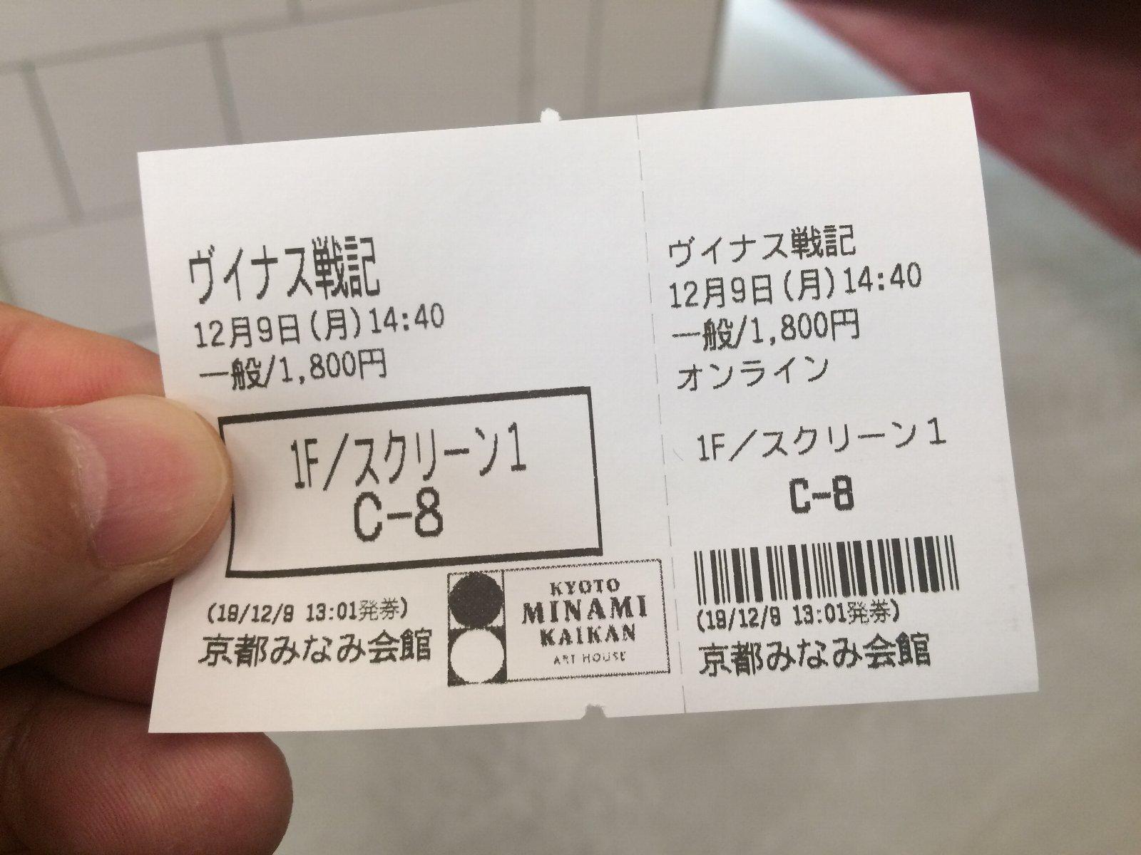 191209 『ヴィナス戦記』チケット