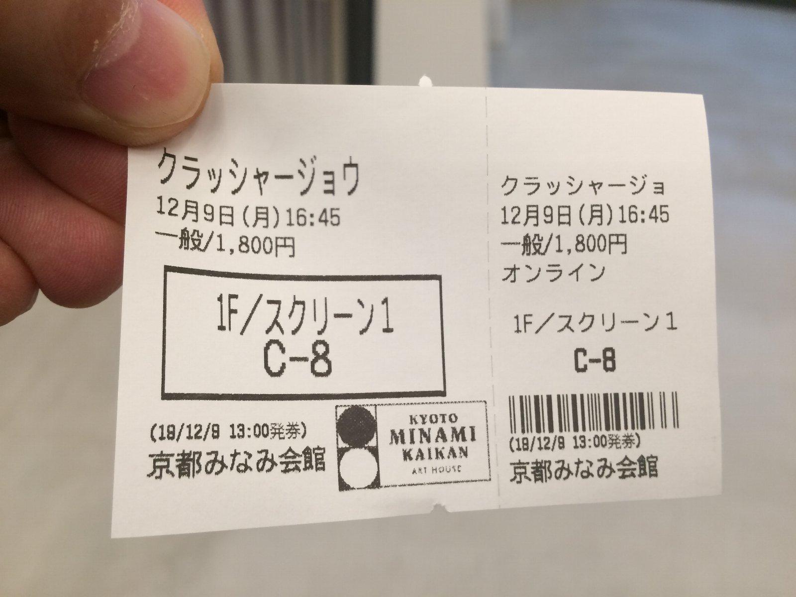 191209 『クラッシャージョウ』チケット
