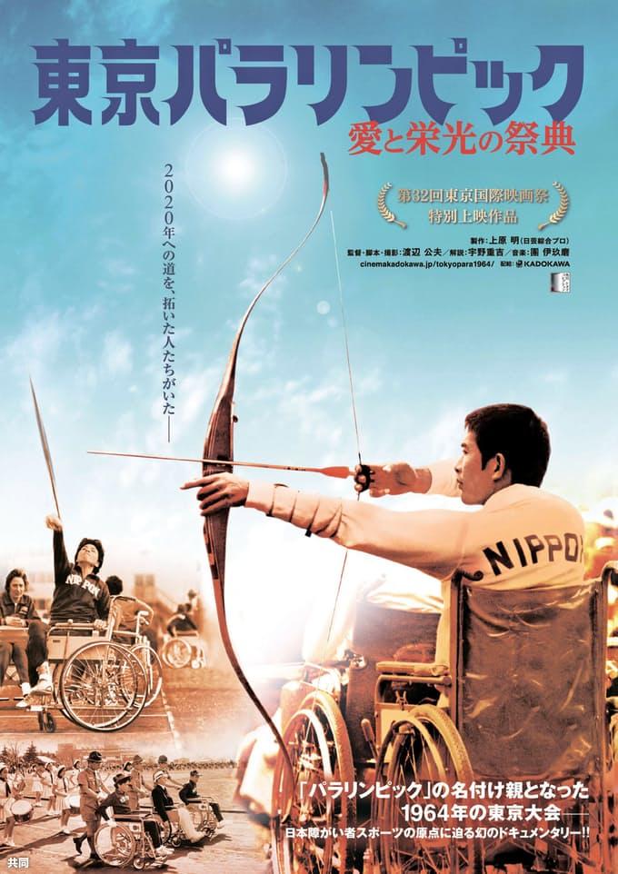 『東京パラリンピック 愛と栄光の祭典』ポスター