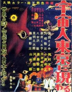 『宇宙人東京に現る』ポスター画像