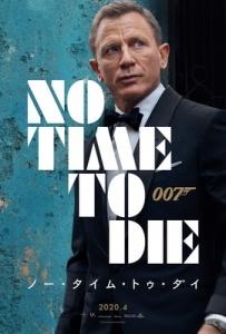 『007/ノー・タイム・トゥ・ダイ』ポスター画像