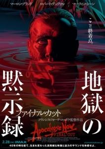 『地獄の黙示録 ファイナル・カット』ポスター画像
