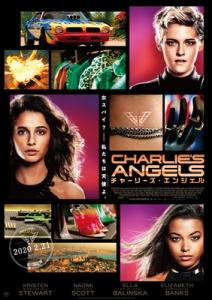 『チャーリーズ・エンジェル(2020)』ポスター画像