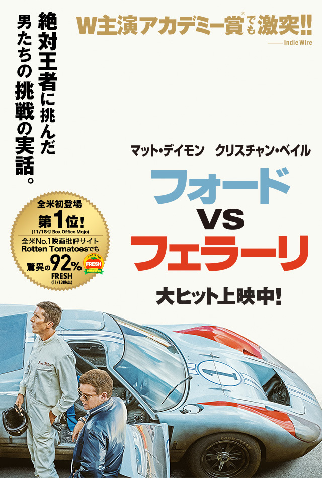 『フォードvsフェラーリ』ポスター画像
