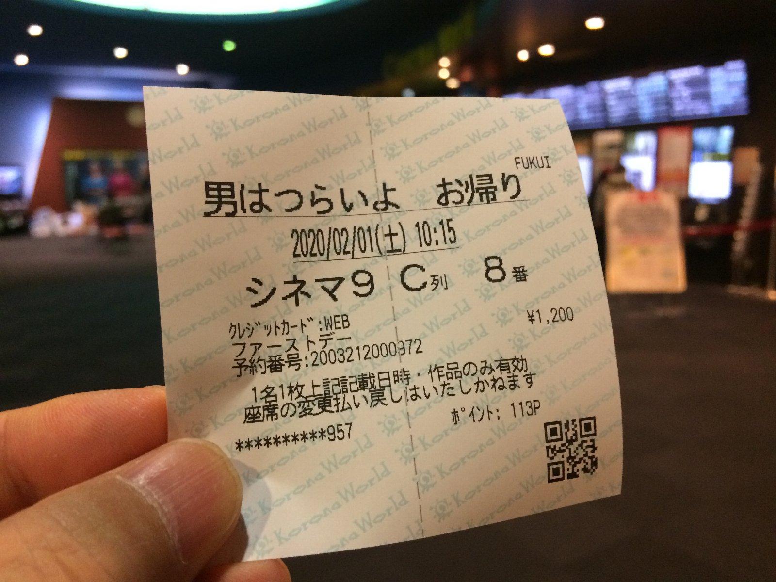 『男はつらいよ50』チケット