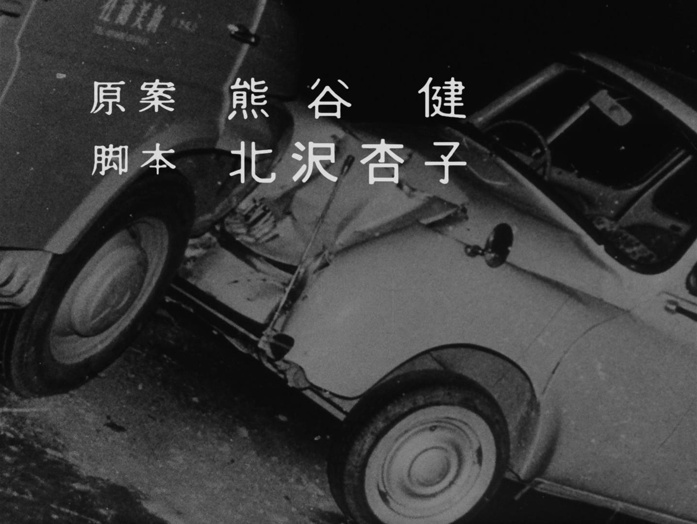 『ウルトラQ㉕』交通事故