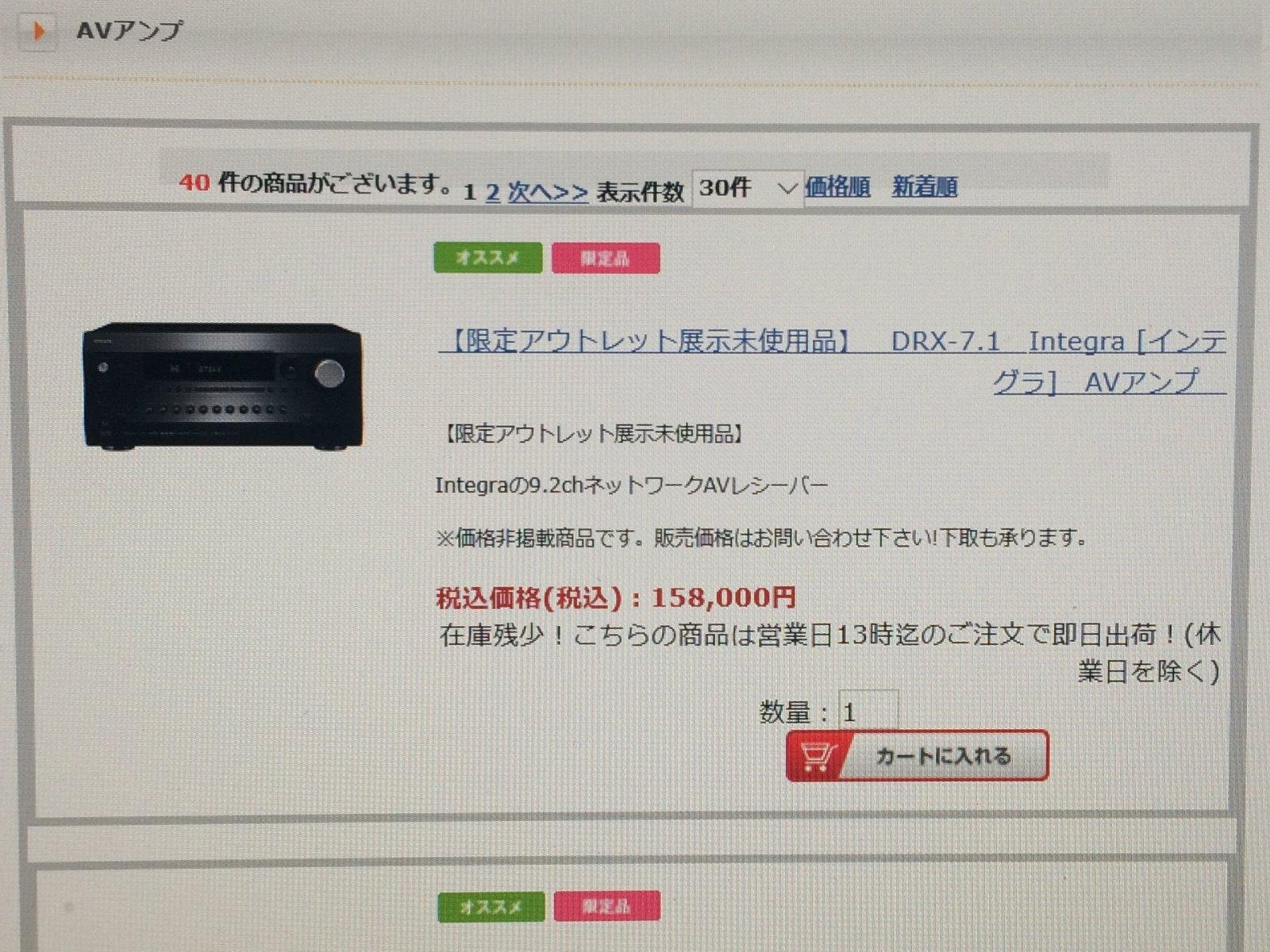 DRX-7,1 15万8千円になってる?