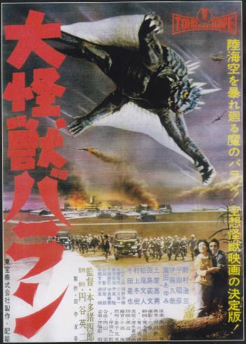 『大怪獣バラン』ポスター画像