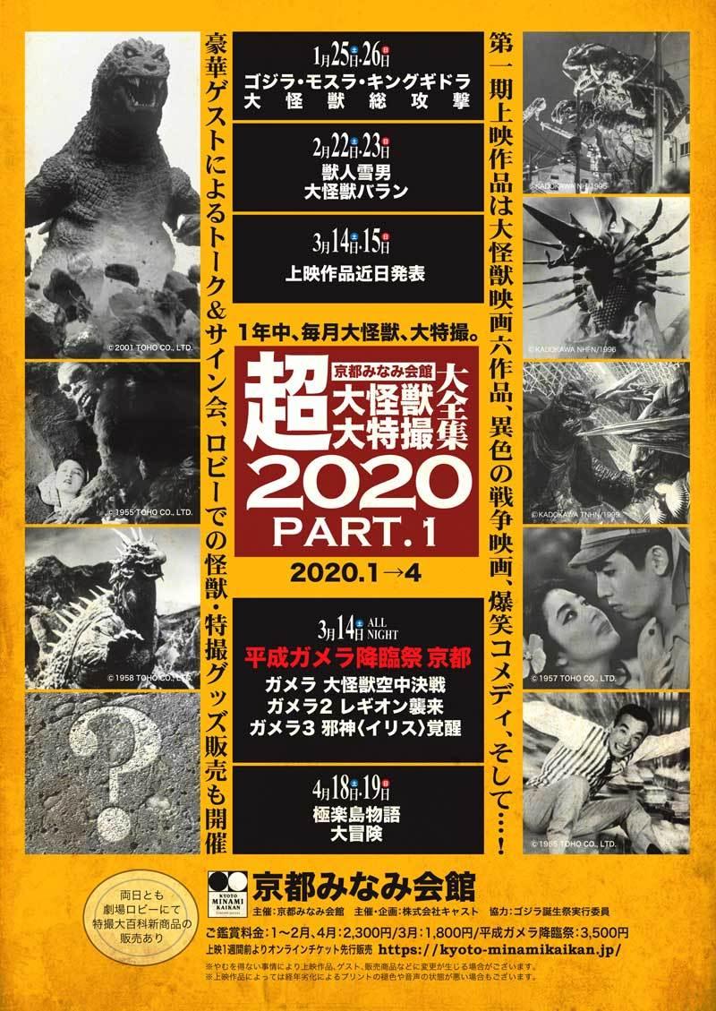 京都みなみ会館超大怪獣大特撮大全集2020パート1