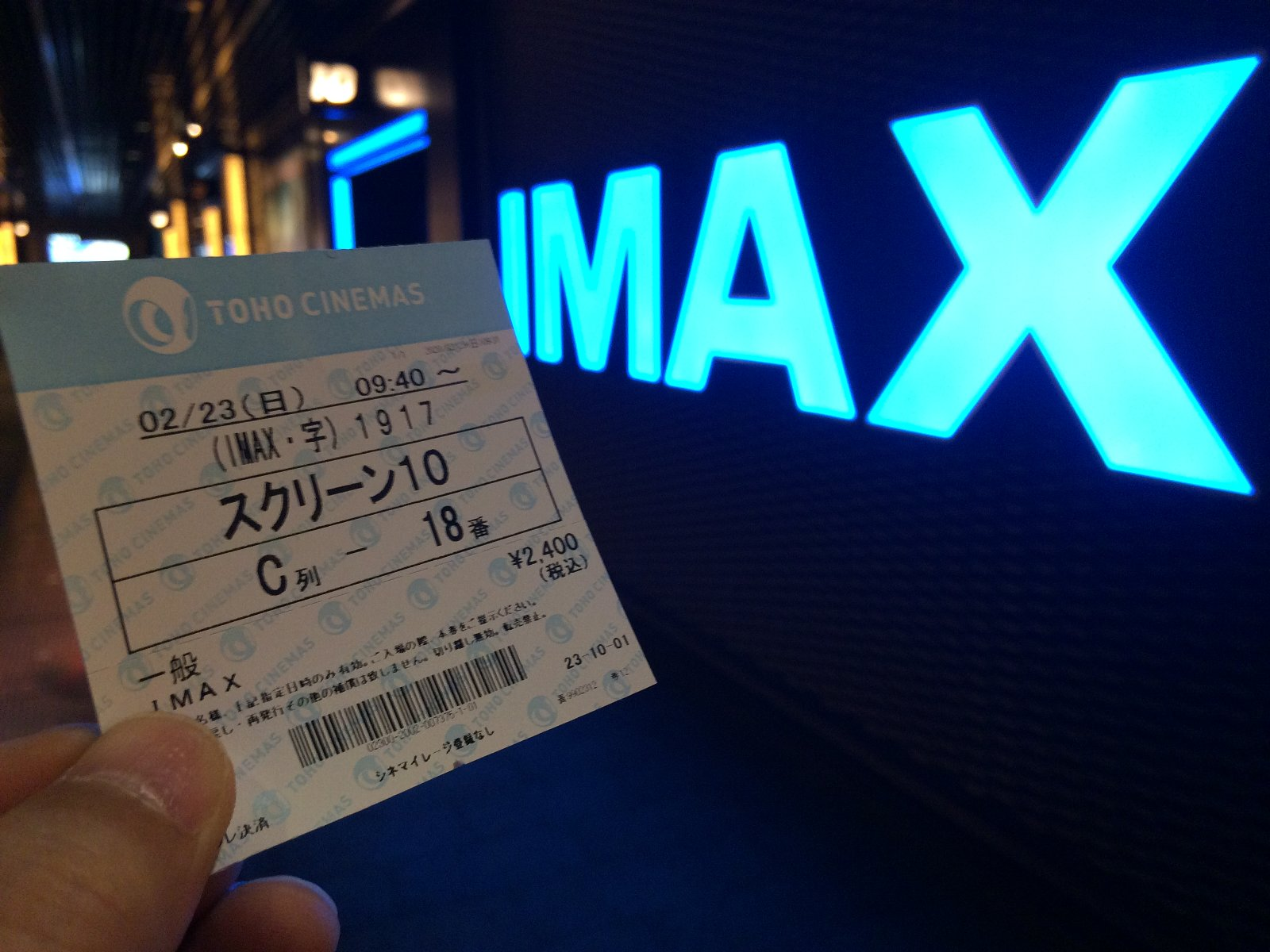 20200223『1917』IMAXチケット