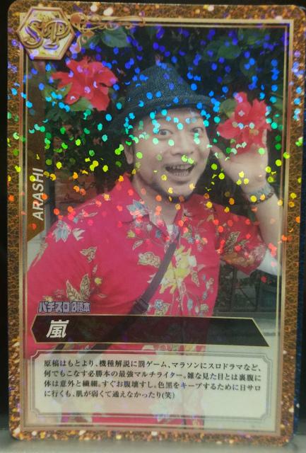 s_WP_20191008_22_31_50_Pro_2019プロライターチップス第3弾_3枚目!_SP(スーパーレア)_嵐さん!