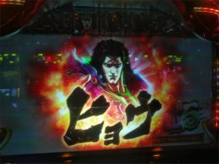 s_WP_20191111_19_32_38_Pro_北斗の拳天昇_1戦目はヒョウ!
