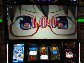 s_WP_20191201_15_18_10_Pro_魔法少女まどか★マギカ3_ラッシュ最終ゲームに弱チェにてほむらさん開眼で100枚乗せ