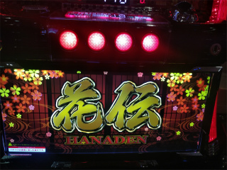 s_WP_20200122_19_54_29_Pro_花伝_パネル