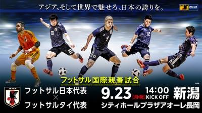 フットサル日本代表国際親善試合