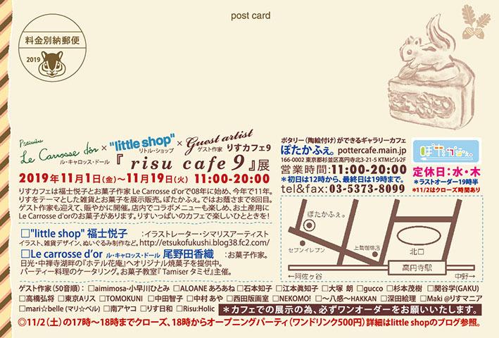 post_risucafe9_1_web