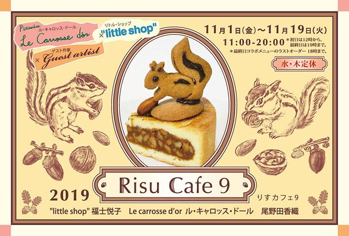 post_risucafe9_2_web