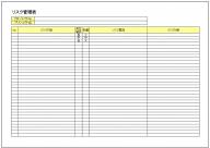 リスク管理表のテンプレート