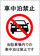 車中泊禁止の看板テンプレート