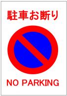 駐車お断りの看板テンプレート