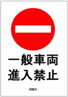 一般車両進入禁止の看板テンプレート