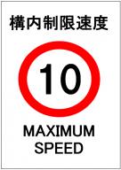 構内制限速度の標識テンプレート