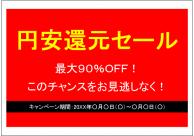 円安還元セールのポスターテンプレート