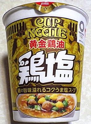 2/3発売 カップヌードル 黄金鶏油 鶏塩
