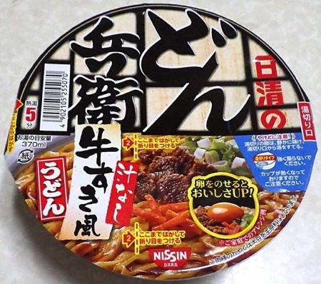 10/14発売 どん兵衛 汁なし牛すき風うどん(2019年)