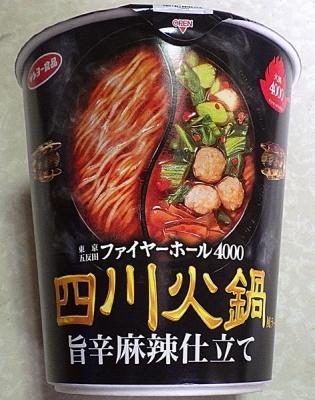 9/23発売 ファイヤーホール4000 四川火鍋風ラーメン