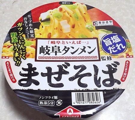9/16発売 岐阜タンメン監修 まぜそば 旨塩だれ