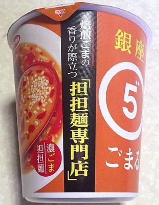 9/16発売 銀座 担担麺専門店ごまる 濃ごま担担麺