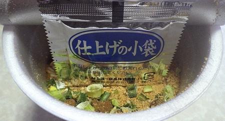 9/16発売 銀座 担担麺専門店ごまる 濃ごま担担麺(内容物)