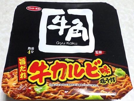 8/26発売 牛角監修 牛カルビ味焼そば