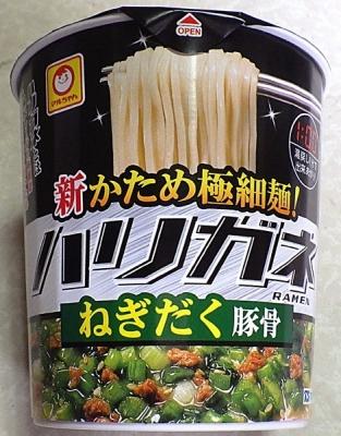9/30発売 ハリガネ ねぎだく豚骨