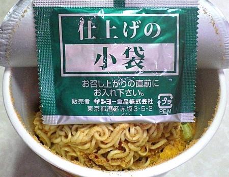 9/2発売 東京 一輪 チーズ味旨辛麺(内容物)
