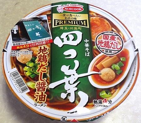 9/2発売 一度は食べたい名店の味PREMIUM 四つ葉 地鶏だし醤油ラーメン