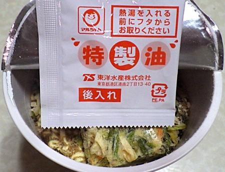 11/5発売 1食分の野菜 豚しょうゆ味ラーメン(内容物)