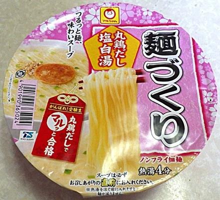 1/1発売 がんばれ!受験生 麺づくり 丸鶏だし塩白湯