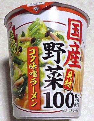 10/8発売 国産野菜具材100%使用 コク味噌ラーメン