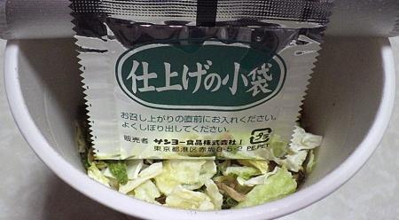10/8発売 国産野菜具材100%使用 コク味噌ラーメン(内容物)