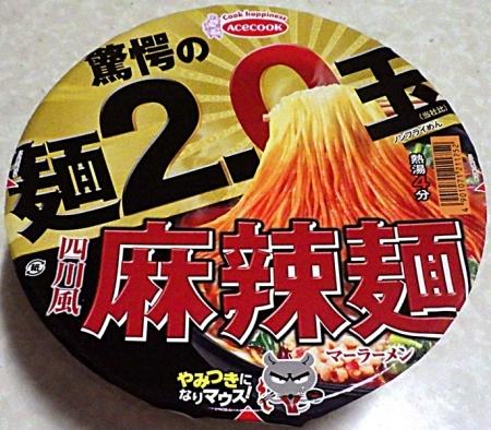 12/30発売 驚愕の麺2.0玉 四川風麻辣麺