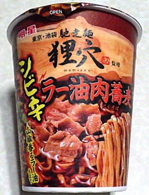 11/11発売 馳走麺 狸穴監修 シビ辛ラー油肉蕎麦